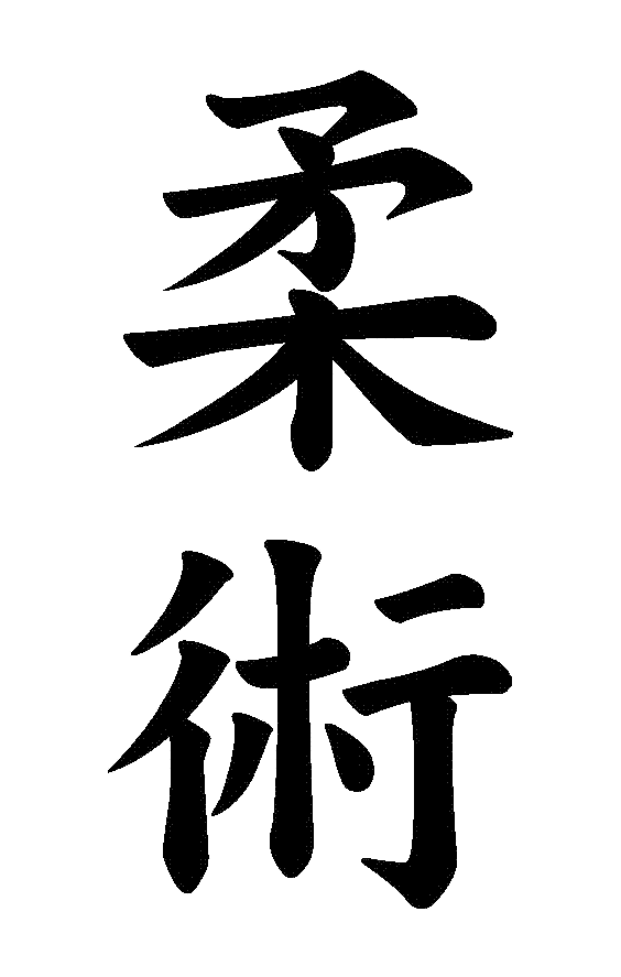 jiu-jitsu-kanji